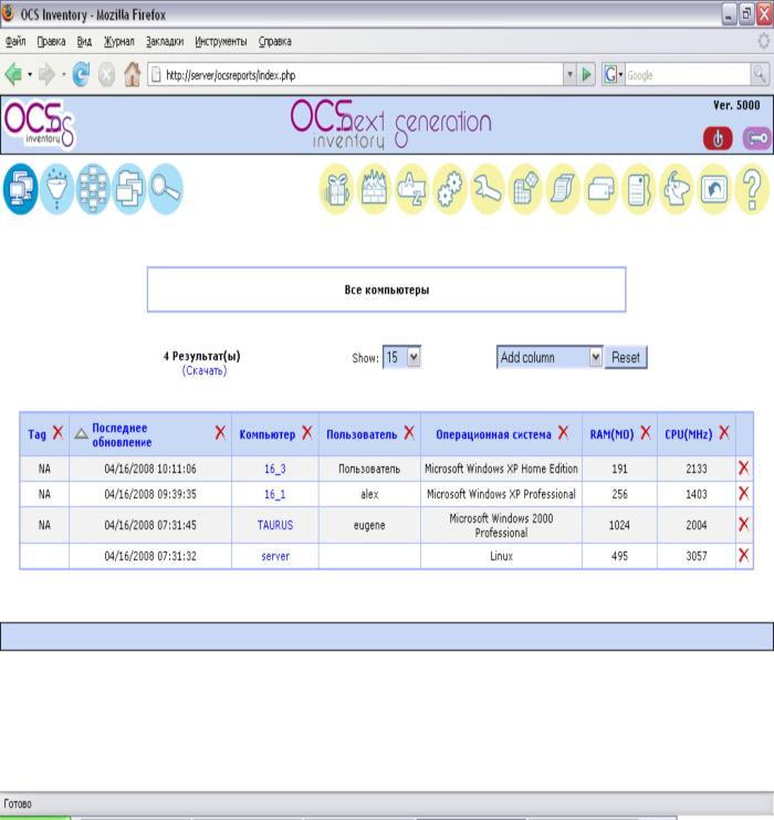 ocs-inventory-1.png
