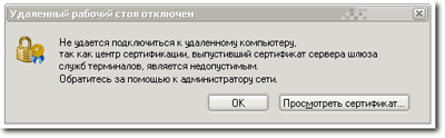 terminal_windows-_server_2008_25.png