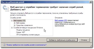 terminal_windows-_server_2008_4.png