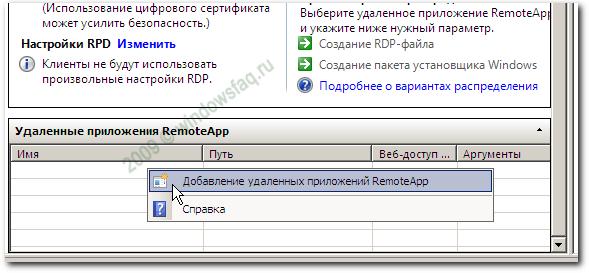 terminal_windows-_server_2008_6.png