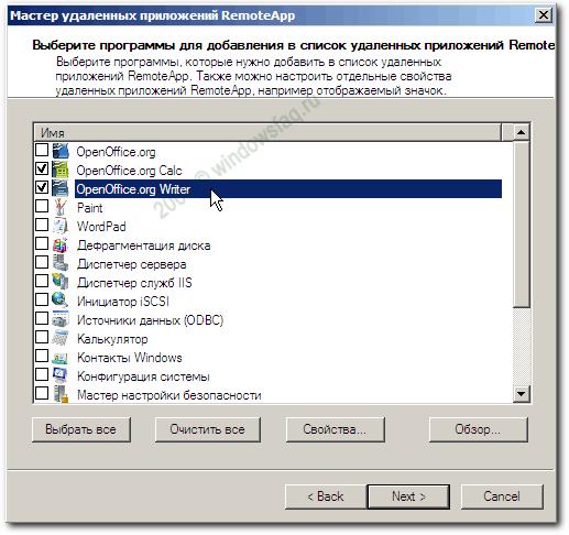 terminal_windows-_server_2008_7.png