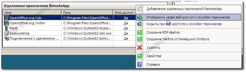 terminal_windows-_server_2008_8.png