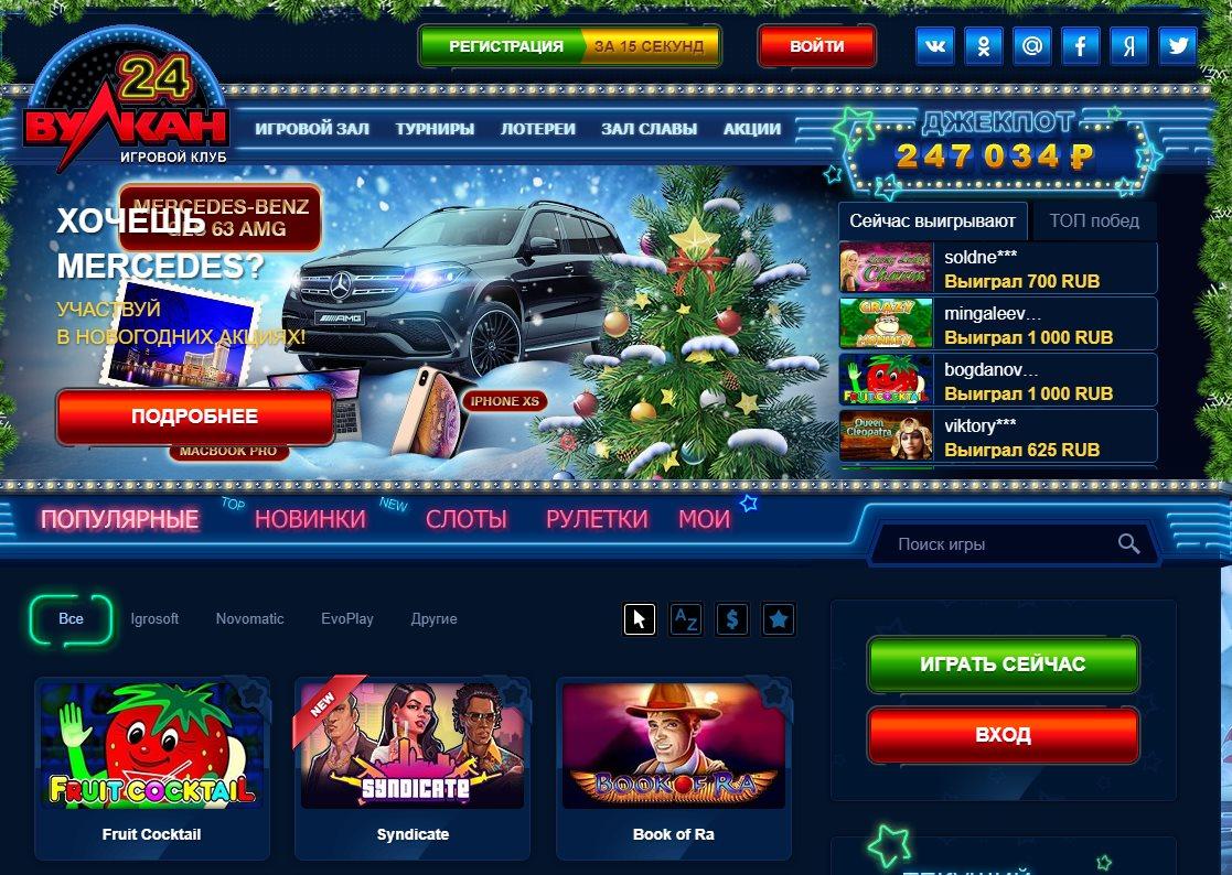 Особенности бонусной системы казино Вулкан