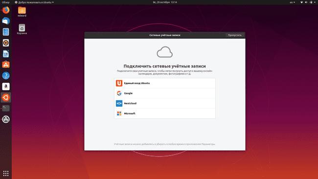 Стартовый экран системы Ubuntu 19.10