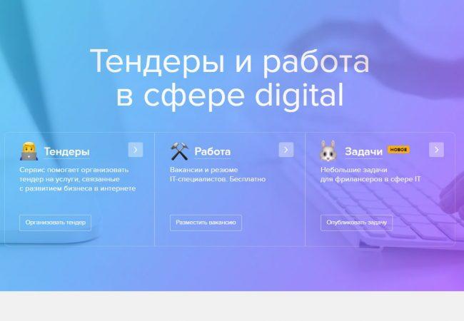 Тендеры и работа в сфере digital